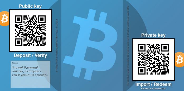 Бумажный кошелек Coinbase (Paper Wallet)